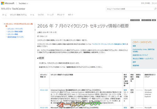 今日は Windows Update 緊急6件、重要5件 2016年7月13日