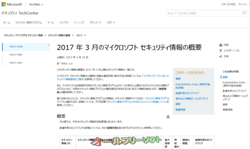 今日は Windows Update 緊急9件、重要9件 2017年3月15日