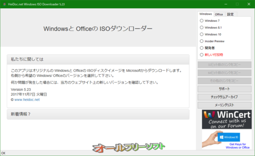 Windows 10 Fall Creators Updateのダウンロードに対応したWindows ISO Downloader 5.23