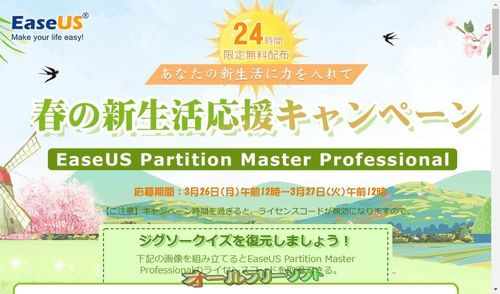 EaseUS Partition Master Professional 無料配布キャンペーン