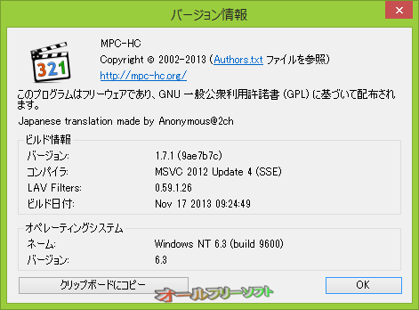 Media Player Classic - Home Cinema 1.7.1 が公開されました。