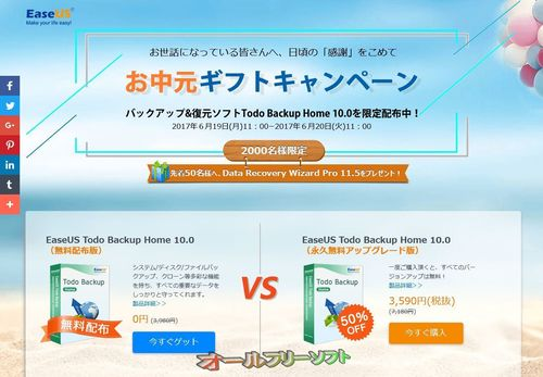 EaseUS Todo Backup Home 10.0 2000名限定無料配布