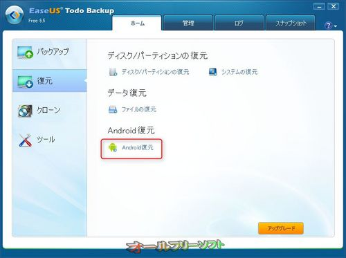 Androidスマートフォンのバックアップと復元に対応したEASEUS Todo Backup Free 6.5.0.0