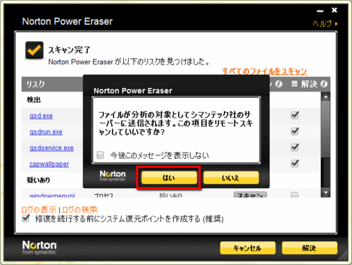 Norton Power Eraserの使い方10