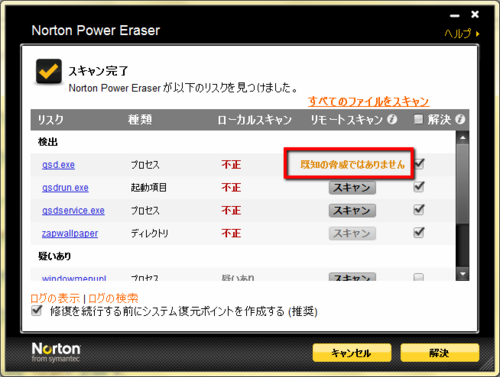 Norton Power Eraserの使い方11