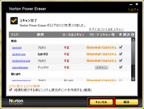 Norton Power Eraserの使い方12