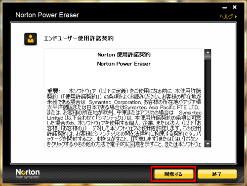 Norton Power Eraserの使い方3