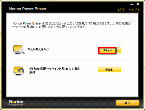 Norton Power Eraserの使い方4