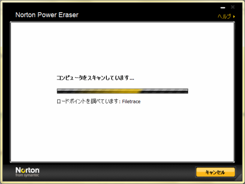 Norton Power Eraserの使い方5