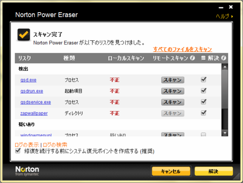 Norton Power Eraserの使い方6