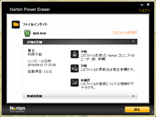 Norton Power Eraserの使い方7
