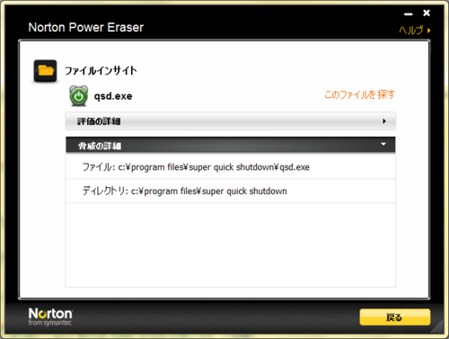 Norton Power Eraserの使い方8