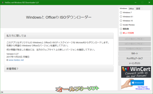 Windows ISO Downloaderの注意点
