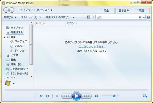 Windows Media Player 12の背景を変更する1.jpg