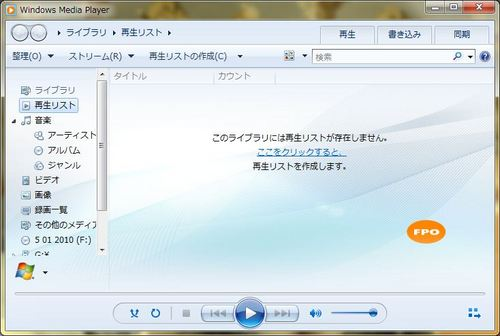 Windows Media Player 12の背景を変更する10.jpg