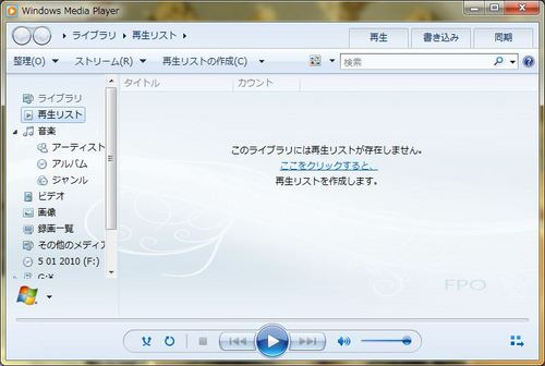 Windows Media Player 12の背景を変更する11.jpg