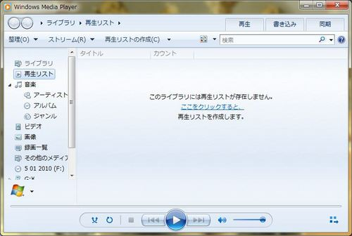 Windows Media Player 12の背景を変更する13.jpg