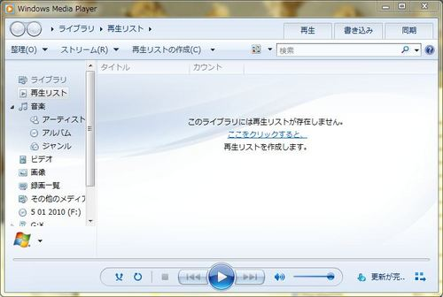 Windows Media Player 12の背景を変更する9.jpg